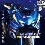 2016年モデル!?新型GSX-R1000Rと新型GSX-R250のCG画像