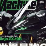 新型NinjaZX-10Rがいよいよフルモデルチェンジ!?