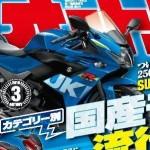 SUZUKI GSX-R250R(新型)モデルがそろそろ発売か?