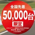 【バイクETC】取り付け対象店舗が発表!