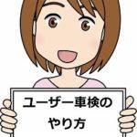 安っすぅ!バイク車検が〇〇,000円台に突入/バイクユーザー車検のやり方(2021年版)